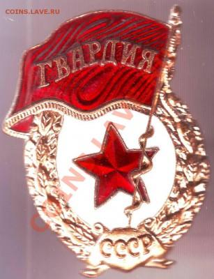 Знак ГВАРДИЯ СССР (тяж. метал.) до 03.11.11г. в 19.00 - IMAGE0165.JPG