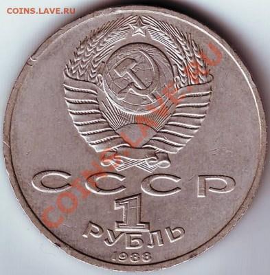 1 рубль 1988 г Горький до 03.10.11г. в 19.00 - IMAGE0090.JPG
