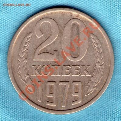 20 копеек 1979 г, Федорин 135, шт. 3.2 до 3.10.2011 в 22:00 - skan696