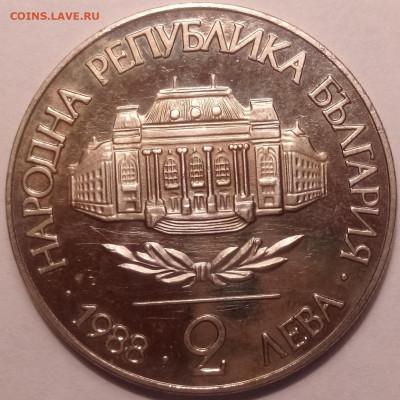 Болгария. - 161