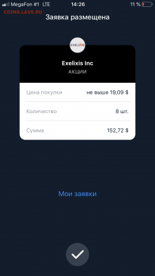 Инвестирование с приложением Тиньков инвестиции - 24F5A32B-3AD5-4DA0-8F39-530420F95D24