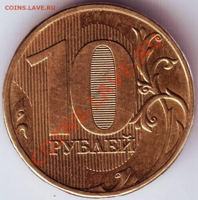 10 руб 2009 ММД до 03.10.11г. в 19.00 - IMAGE0048.JPG