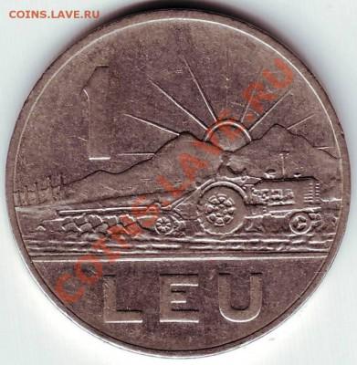 1 лей 1966 г. Румыния до03.10.11г. в 19.00 - IMAGE0125.JPG