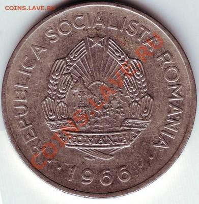 1 лей 1966 г. Румыния до03.10.11г. в 19.00 - IMAGE0137.JPG