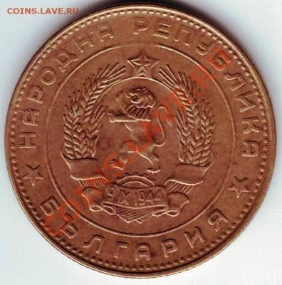 5 стотинок 1962 г. Болгария до 03.10.11г. в 19.00 - IMAGE0015.JPG