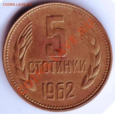 5 стотинок 1962 г. Болгария до 03.10.11г. в 19.00 - IMAGE0148.JPG