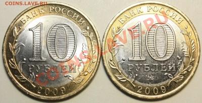 10 рублей Калмыкия спмд  шт. 1.2 оценка - 3.JPG