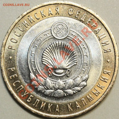 10 рублей Калмыкия спмд  шт. 1.2 оценка - 2