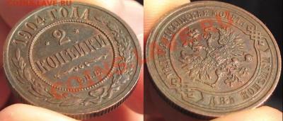 2 копейки 1904 хороший сохран - на оценку - 2k1904-n
