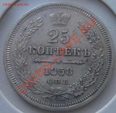 продажа серебра (Ники) пополняемая - 25-58 рев.JPG