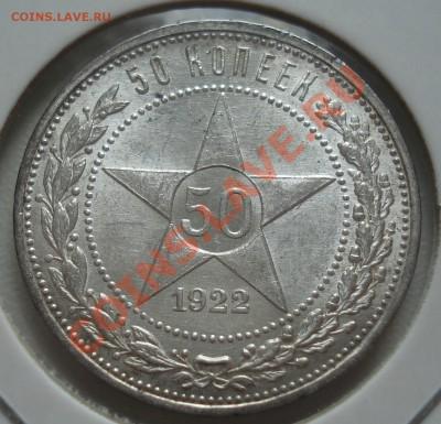 продажа серебра (Ники) пополняемая - 50-22 рев.JPG