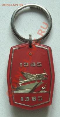 Брелок 40 лет победы, оценка - 2.JPG