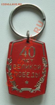 Брелок 40 лет победы, оценка - 1.JPG