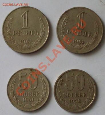 1 руб 1961(2шт).50 коп 1961 и 73г!до 29 сентября 23.00 - SDC13856.JPG