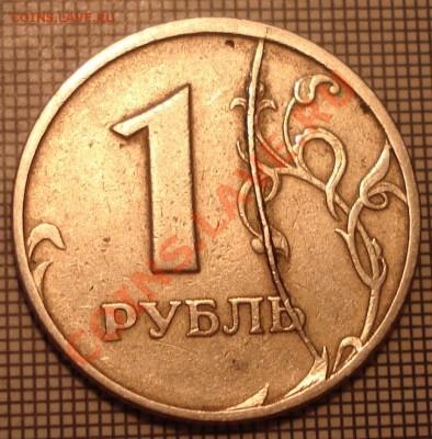 1 рубль,1997 года.Брак(раскол?)..... - DSC09931.JPG
