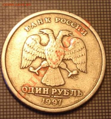 1 рубль,1997 года.Брак(раскол?)..... - DSC09932.JPG