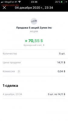 Инвестирование с приложением Тиньков инвестиции - BBF63ED5-0E50-4D1A-91B6-62412DE73191