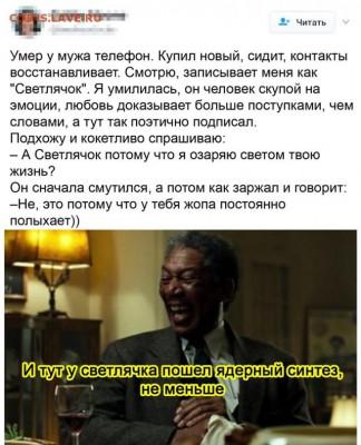 юмор - Светлячок