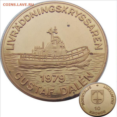 Монеты с Корабликами - Gustaf Dalеn