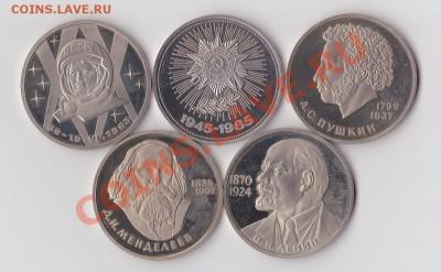 Юбилейные рубли СССР - proof (староделы) до 28.09.11 в 22:00 - IMG