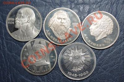 Юбилейные рубли СССР - proof (староделы) до 28.09.11 в 22:00 - 1.JPG