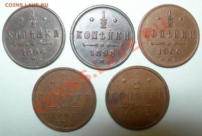 2 копейки 1896, 1898, 1900, 1908, 1912 гг. - Россия, пол копейки 1896, 98, 00, 08, 12 гг номинал.JPG