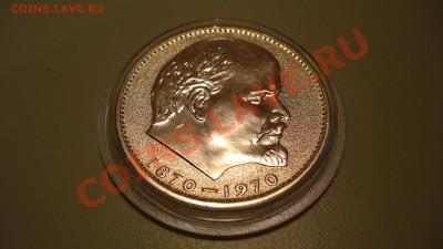 В.И. Ленин 1970 год. AU. - P1030832.JPG