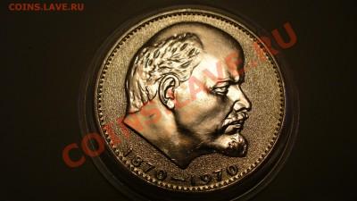 В.И. Ленин 1970 год. AU. - P1030830.JPG