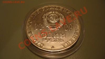В.И. Ленин 1970 год. AU. - P1030834.JPG