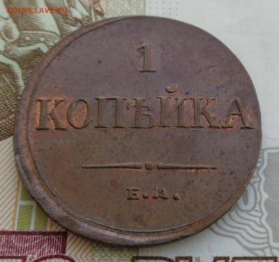 Коллекционные монеты форумчан (медные монеты) - DSC03065.JPG