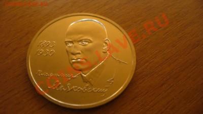 Юбилейные монеты России. UNZ. - P1030904.JPG