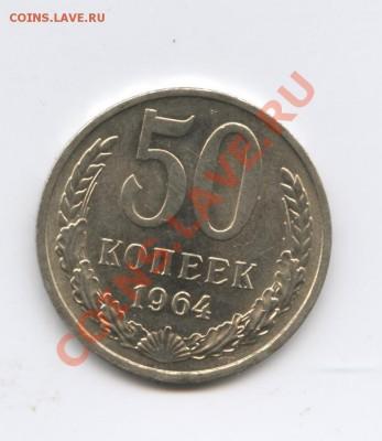 50копеек 1964г.Мешковый.до 29 сентября 2011г.22-01 МСК - Изображение 2076