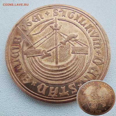 Монеты с Корабликами - Malmö