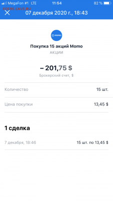 Инвестирование с приложением Тиньков инвестиции - 8B094F58-CDD5-465F-92D3-92A89182E788