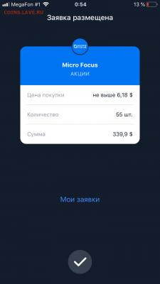 Инвестирование с приложением Тиньков инвестиции - AE14CAF3-2F26-4669-85DC-09E347FFF475