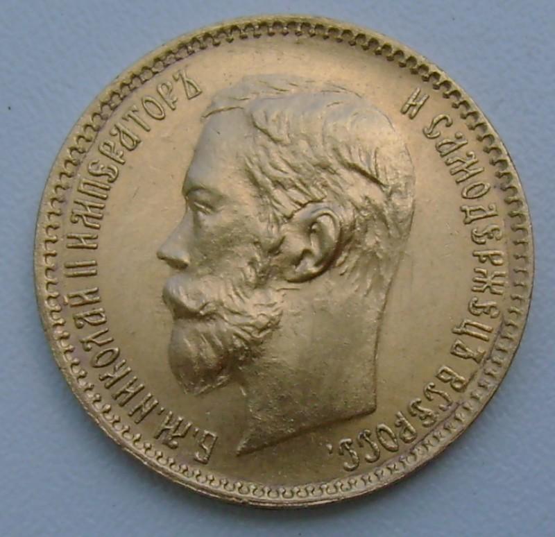 5 рублей 1900 г. - 5_rub