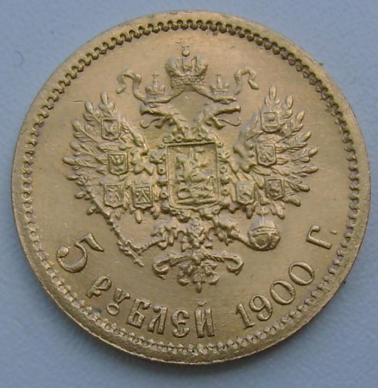 5 рублей 1900 г. - 5a_rub