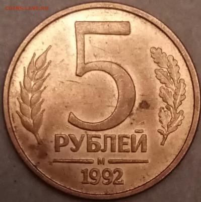 Что попадается среди современных монет - IMG_20201211_223959~2