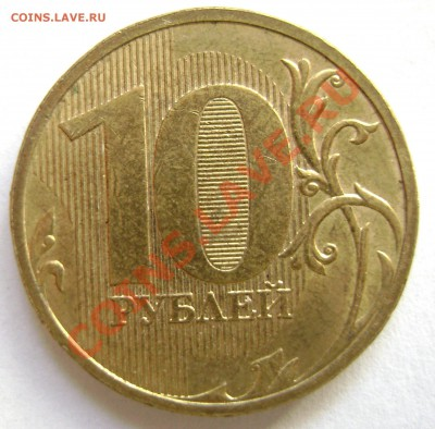 10 рублей 2009 ММД шт 1.21Б по Ю.К. ? - DSC00998