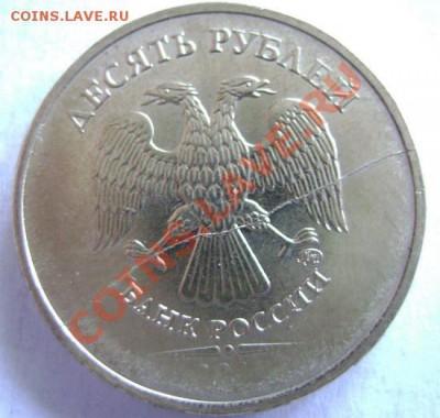10 рублей 2009 ММД шт 1.21Б по Ю.К. ? - DSC00991