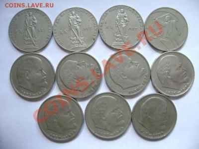 11 рублей 1965-1970гг до 01.10.11.22.00 по МСК - DSC01069.JPG
