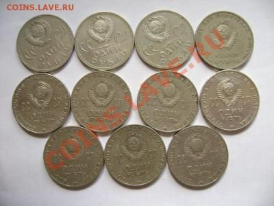 11 рублей 1965-1970гг до 01.10.11.22.00 по МСК - DSC01070.JPG
