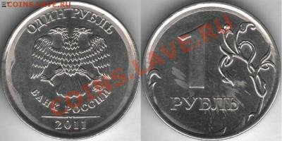 Бракованные монеты - 1r11M-2400-resize30%