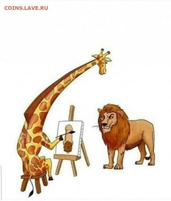 юмор - Лев и Жираф