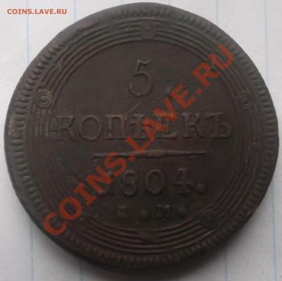 5копеек1804год - DSCF0219