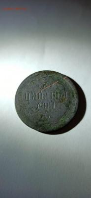 Бракованные монеты - IMG-20201215-WA0018