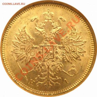 Коллекционные монеты форумчан (золото) - 5 R. 1876 MS-64 (2)