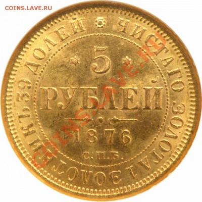 Коллекционные монеты форумчан (золото) - 5 R. 1876 MS-64 (3).JPG