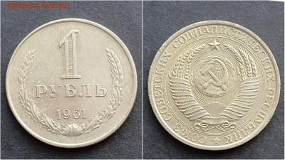 1 рубль 1961 год. До 21.12. N4 - IMG_20201009_190253