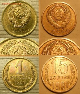 Нечастые разновиды монет СССР по фиксу до 23.12.20 г. 22:00 - Развониды 3